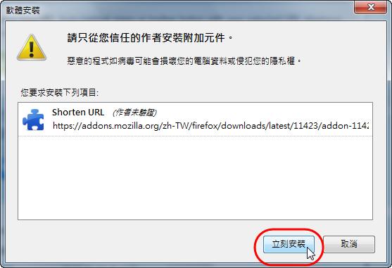 Shorten URL - 確認安裝