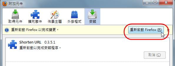 Shorten URL - 重新啟動 Firefox