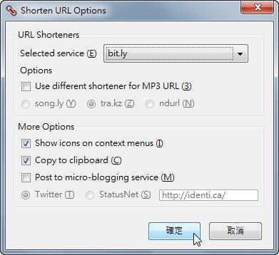 Shorten URL - 套件選項