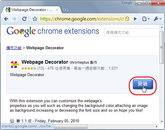 Webpage Decorator - 安裝