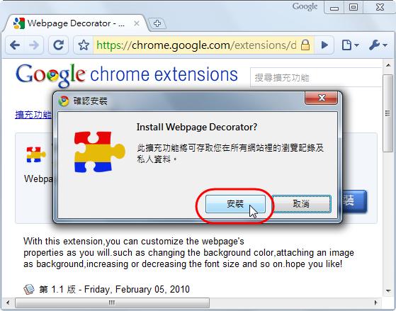 Webpage Decorator - 確認安裝