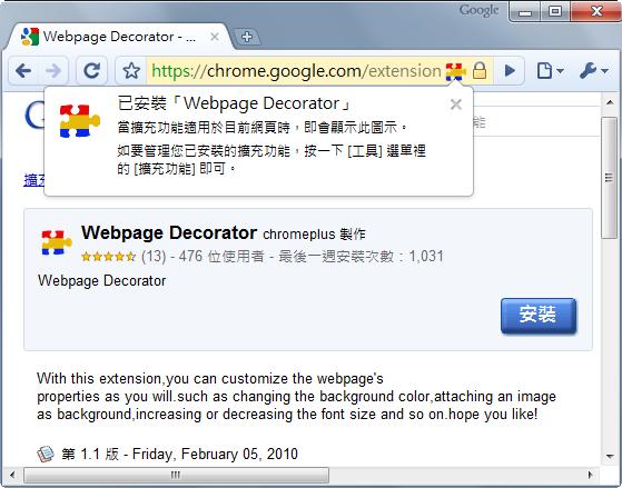 Webpage Decorator - 完成安裝