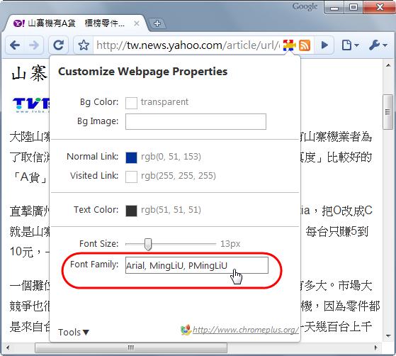 Webpage Decorator - 自訂化網頁樣式