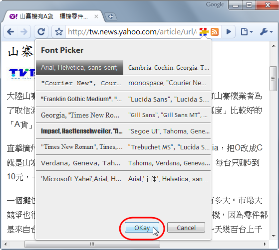 Webpage Decorator - 選擇字型