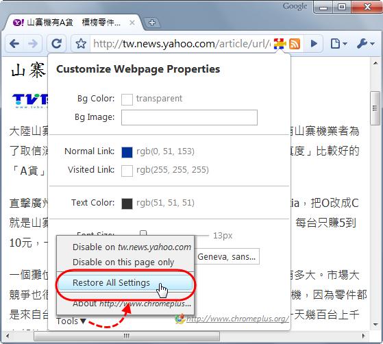 Webpage Decorator - 其它設定