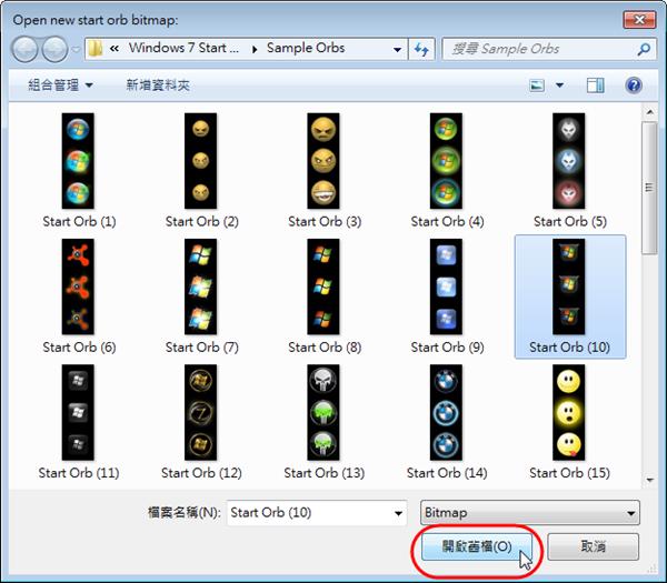 Windows 7 Start Orb Changer - 選擇一組開始鈕圖示