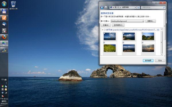 Windows 7 佈景主題 - 蛙大.綠島