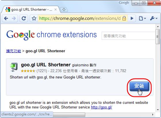 goo.gl URL Shortener - 安裝