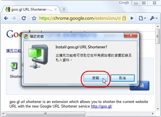 goo.gl URL Shortener - 確認安裝