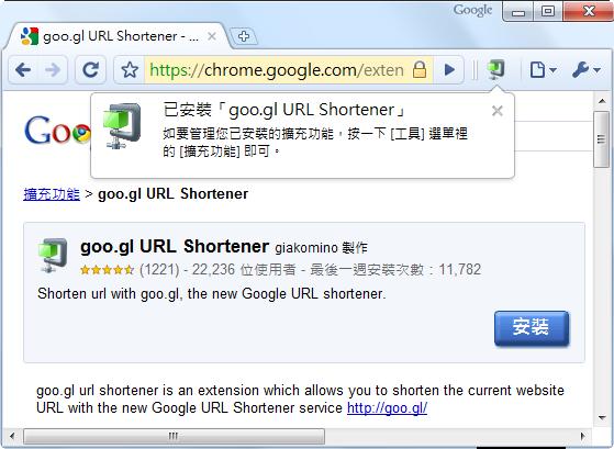 goo.gl URL Shortener - 完成安裝