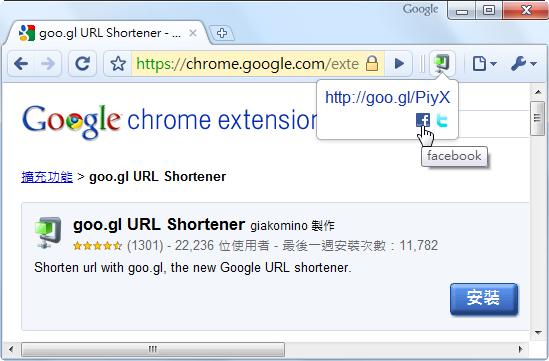 goo.gl URL Shortener - 產生短網址