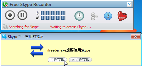 iFree Skype Recorder - 允許存取 Skype