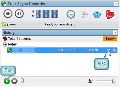 iFree Skype Recorder - 播放、開啟資料夾