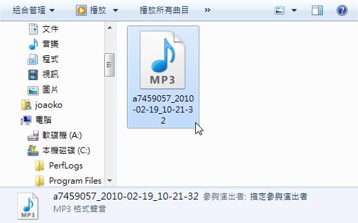 iFree Skype Recorder - 錄音資料夾