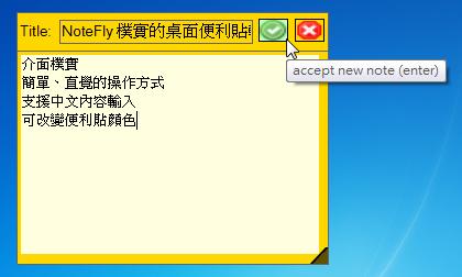 NoteFly - 確認新增便利貼