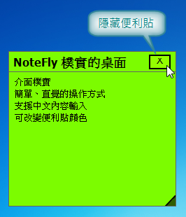 NoteFly - 隱藏便利貼
