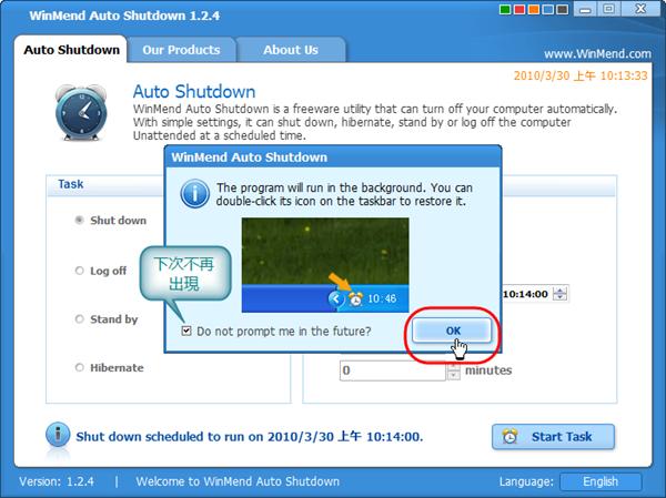 WinMend Auto Shutdown - 提醒訊息