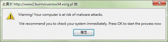 首次掛馬記 - 偽安全工具的警示對話框