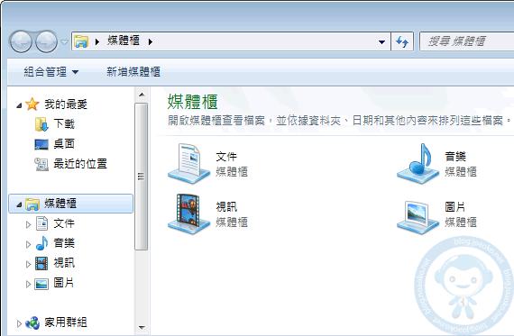 「媒體櫃」是工作列上檔案總管的預設開啟位置