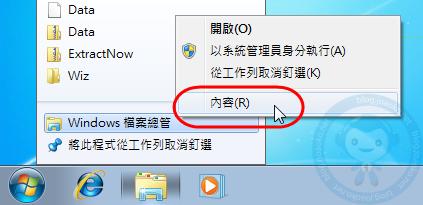 進入檔案總管的捷徑內容