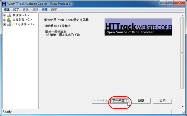 HTTrack Website Copier - 歡迎畫面