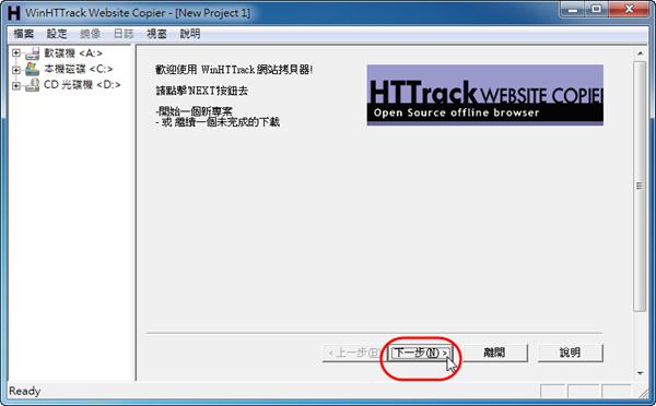 HTTrack Website Copier - 歡迎畫面