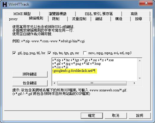 HTTrack Website Copier - 掃描規則選項