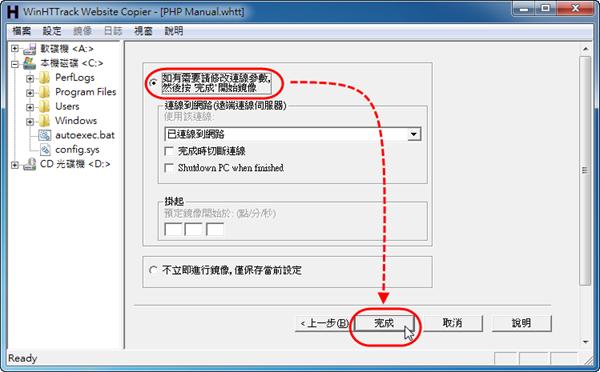 HTTrack Website Copier - 完成專案設定