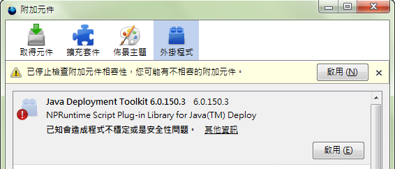 Java Deployment Toolkit 被 Firefox 停用