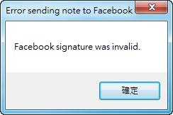 NoteFly - 無法發送到 Facebook