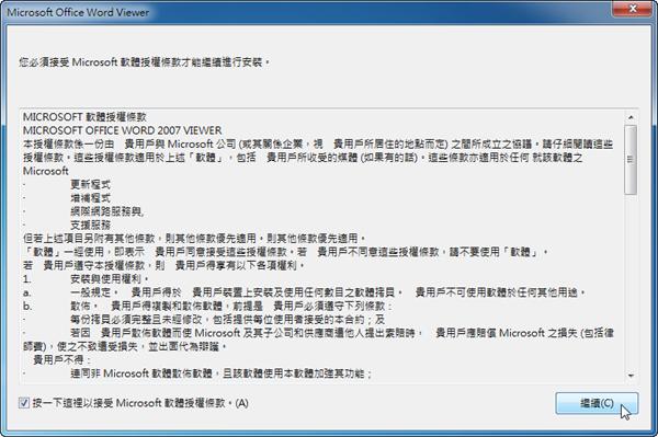安裝 Word 檢視器 - 接受軟體授權條款