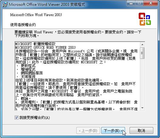 安裝 Word 檢視器 - 接受使用者授權合約