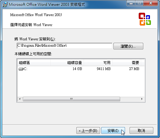 安裝 Word 檢視器 - 選擇安位置