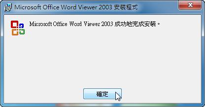 安裝 Word 檢視器 - 安裝完成