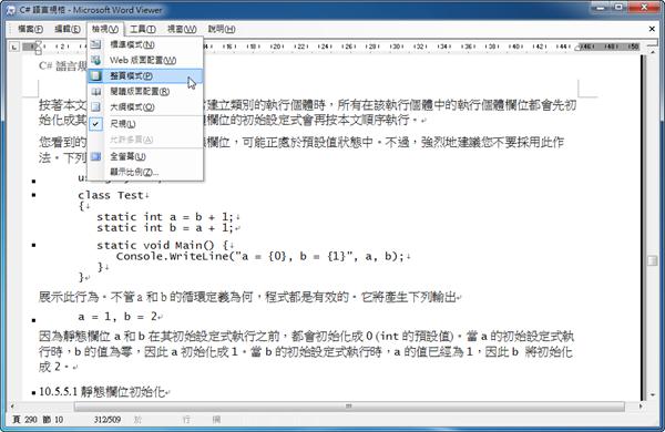 Word 檢視器 - 切換檢視模式