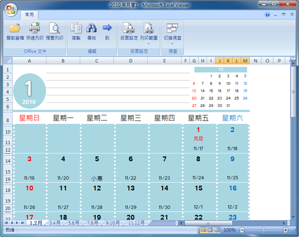 Excel 檢視器