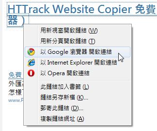 使用鏈結右鍵選單開啟其它瀏覽器