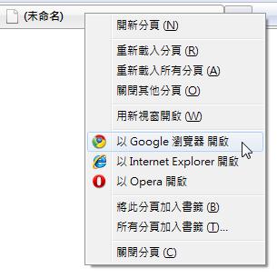 使用分頁右鍵選單開啟其它瀏覽器