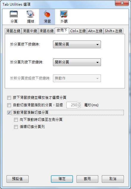Tab Utilities - 滑鼠選項