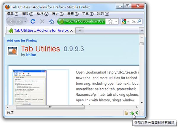Tab Utilities - 強制以新分頁開啟所有鏈結