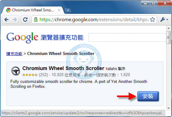 Chromium Wheel Smooth Scroller - 安裝