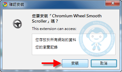 Chromium Wheel Smooth Scroller - 確認安裝