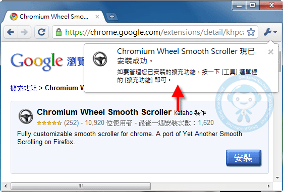 Chromium Wheel Smooth Scroller - 安裝成功