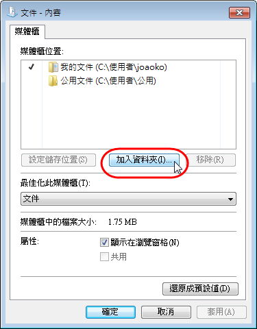 Windows7Libraries.03