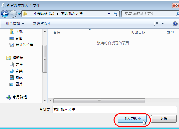 Windows7Libraries.04