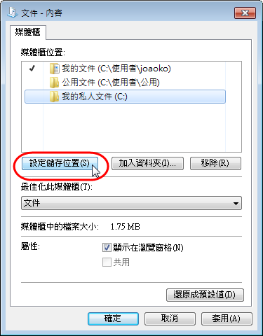Windows7Libraries.06