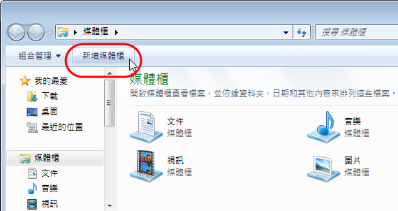 Windows7Libraries.07