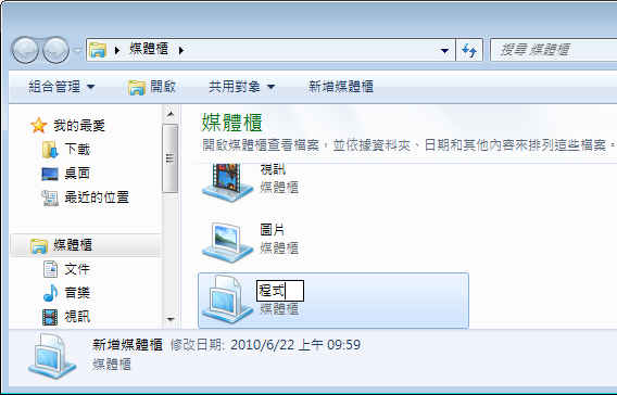Windows7Libraries.08