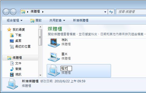Windows7Libraries.08