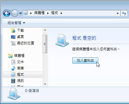 Windows7Libraries.09